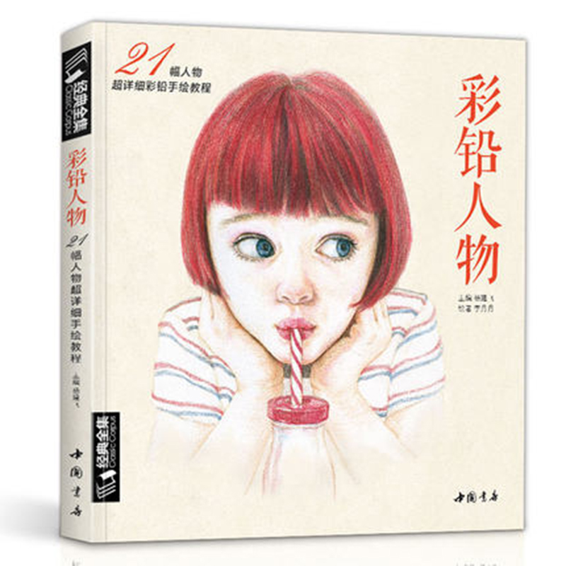 Pencil Character Painting Tutorial Book Adult Zero Foundation Entry Basic Hand-painted Books