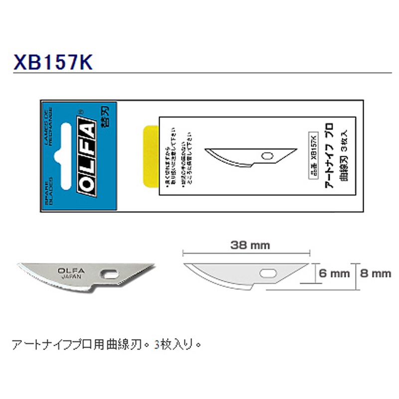 OLFA XB157K Spare Art Blade Curve Pack of 3 Blades for Art Knife Pro 157B