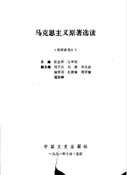 马克思主义原著选读 汇编 张宝琪,陈冲主编 中国文史出版社 1991.10(图1)