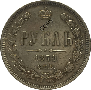 1878 RUSSIA 1 Rouble COINS COPY(China)