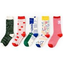 Новые мужские и женские гольфы с математической графикой, счастливый Носок, повседневная одежда Harajuku, деловой дизайнерский бренд, длинные модные носочки для катания на коньках