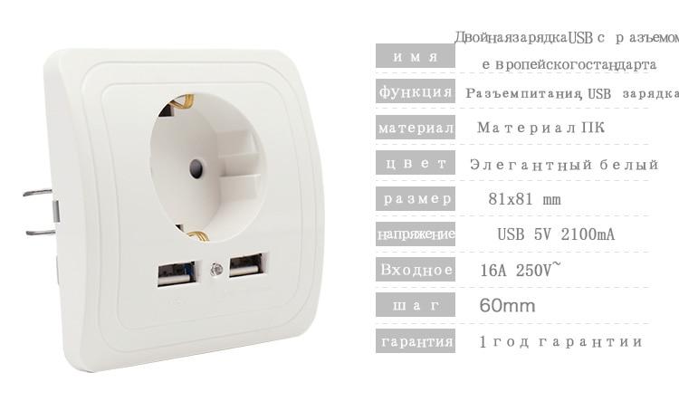 俄语欧标插座双USB面板_03