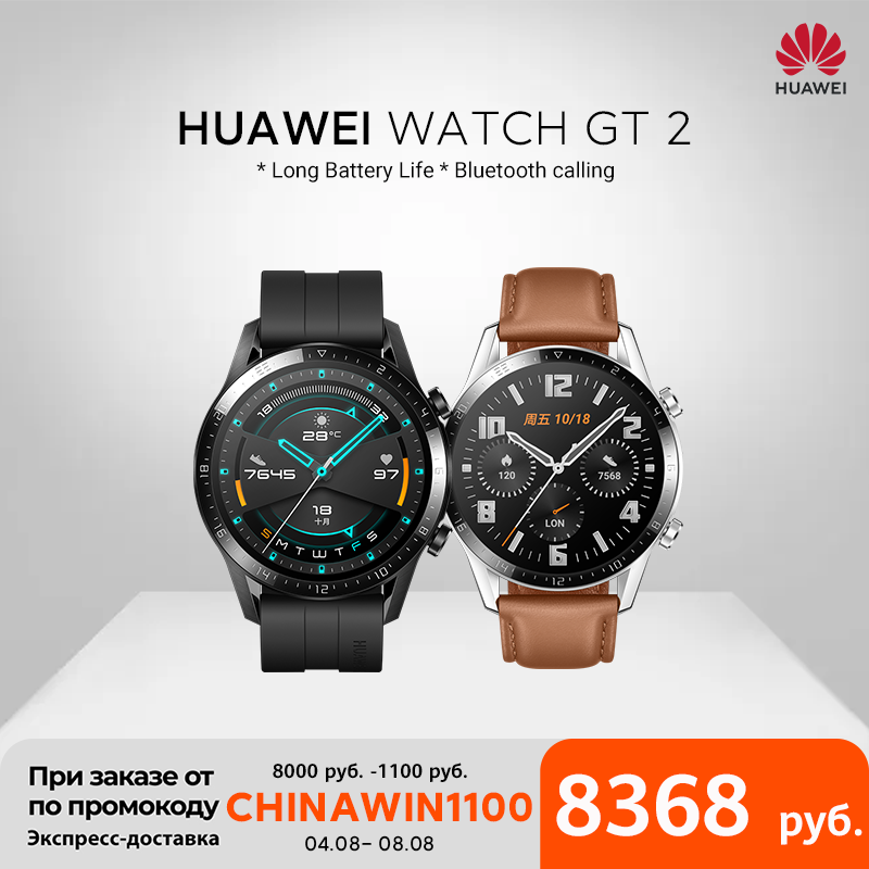 In stock Global Version HUAWEI Watch GT 2 GT2 Smart Watch Blood Oxygen SmartWatch 14 Days Phone Call Heart Rate Tracker Smart Watches  - AliExpress