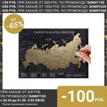 УЦЕНКА Карта РФ со скретч-слоем