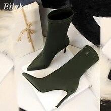 Eilyken/ г., весенние модные женские Ботинки бежевые эластичные ботильоны с острым носком обувь на каблуке осенне-зимние женские носки
