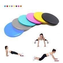 Скользящие диски ползунок фитнес-диск Упражнение скользящая пластина для йоги Тренажерный зал брюшное ядро тренировки тренажеры