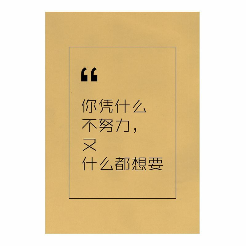 Room decoration text Chinese characters kraft paper retro poster decoration painting wall sticker