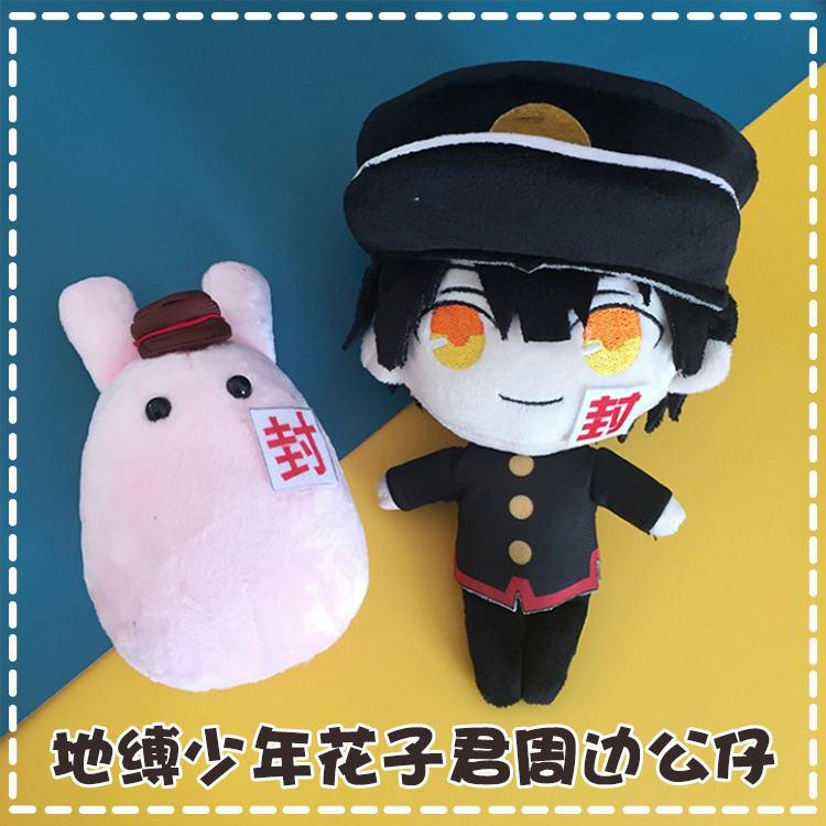 WC-Bound Jibaku Shounen Hanako-kun Yousei San mouke Plush Doll Toy sa