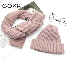 COKK Knitted Hat With Scarf Winter Warm Ladies Hat & Scarf Stretch Hats For Women Girls Two piece Set Ear Protection Soft Warm цена в Москве и Питере