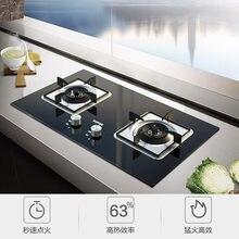 Plaques de cuisson à gaz intégrées/cuisinière à gaz de bureau double cuisinière 4.5kw cuisinière à gaz haute efficacité gaz naturel 12T/gaz liquéfié 20Y