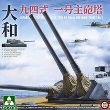 Takom 5010 1/72 JAPANESE BATTLESHIP YAMATO TYPE94 46CM GUN MAIN TURRET NO.2
