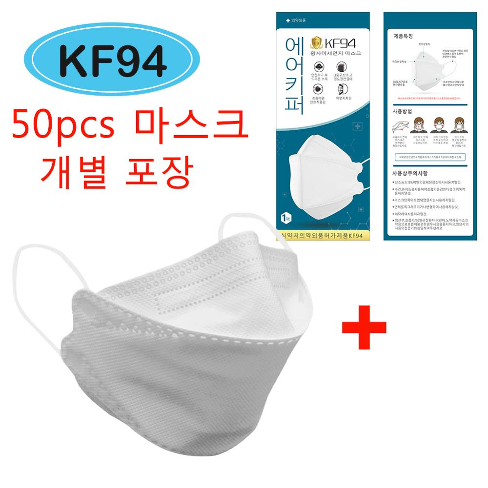 50pcs KF마스크 KF94 Face Masks Anti Flu Infectious Dust Proof Anti-fog KF94マスク Filtration Rate> = 95% Protective As N95 FFP2