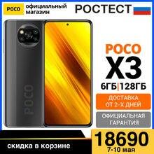 Смартфон POCO X3 NFC RU 6 + 128ГБ RU,[Ростест, Доставка от 2 дня, Официальная гарантия]