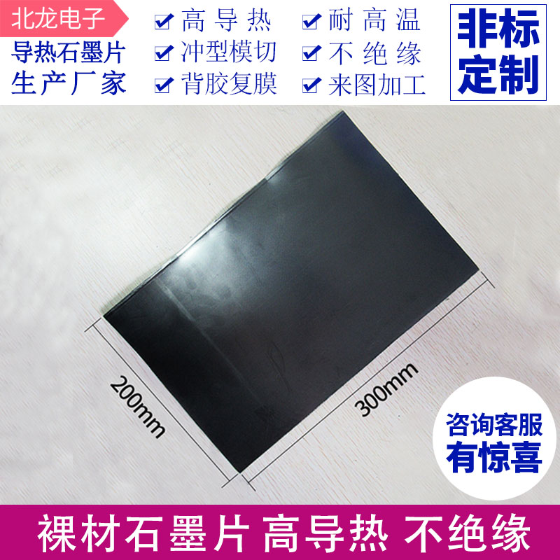 3 Thermal Graphite Sticker Dissipation Sheet 300 0 Material Bare Heat Graphene Not Conductive Insulated Sticker 200 Is
