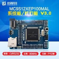 MC9S12XEP100MAL Single Chip System Board Core Board (size 65*49mm) V3.0