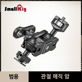 SmallRig Quick Release Articulating Magic Arm with Double Ballheads Extension Arm (1/4'' Screw and Cold Shoe ) - 2394