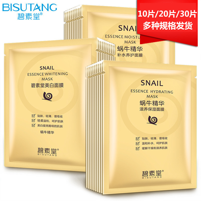 10 Pieces Snail Essence Hydrating Whitening Moisturizing Face Mask Skin Care Genuine Silk Cosmetics