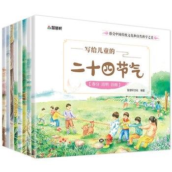 8 popular science story books Children's picture books Children's traditional festivals 24 Solar terms picture books