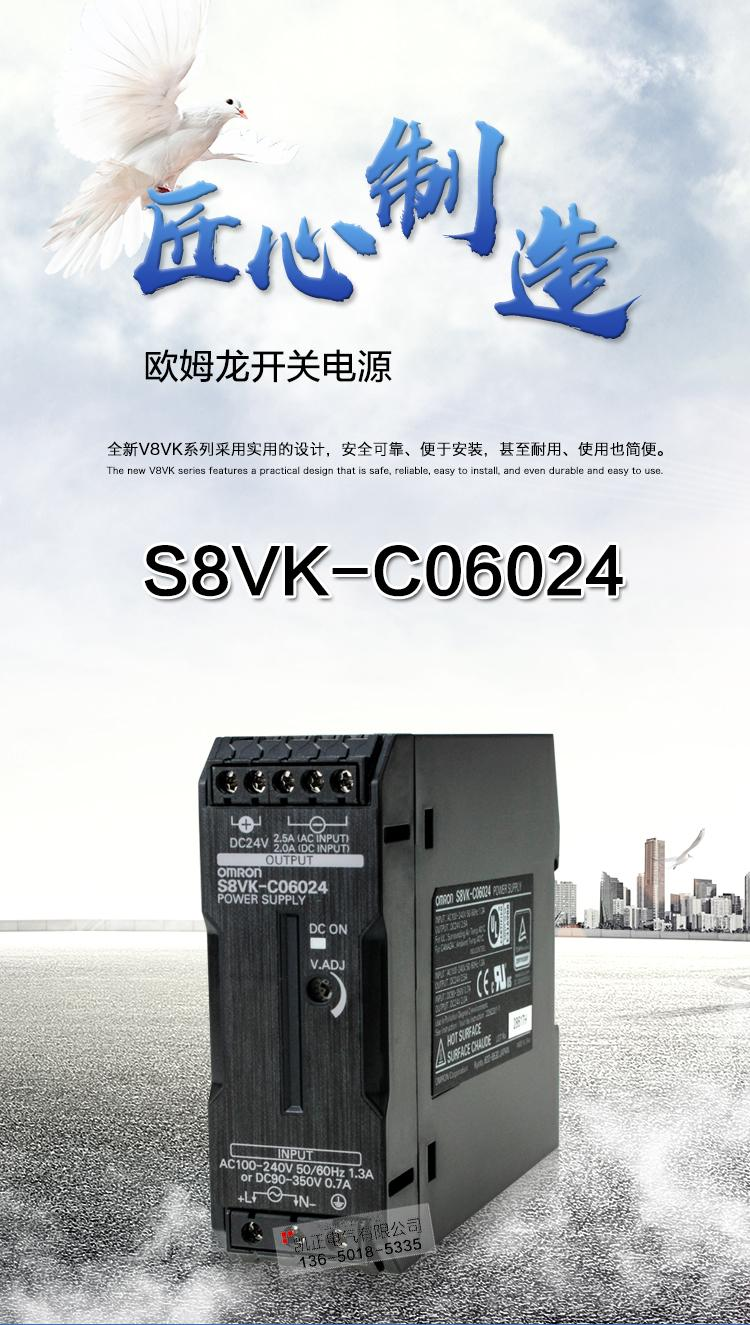 ONE NEW Omron S8VK-T24024