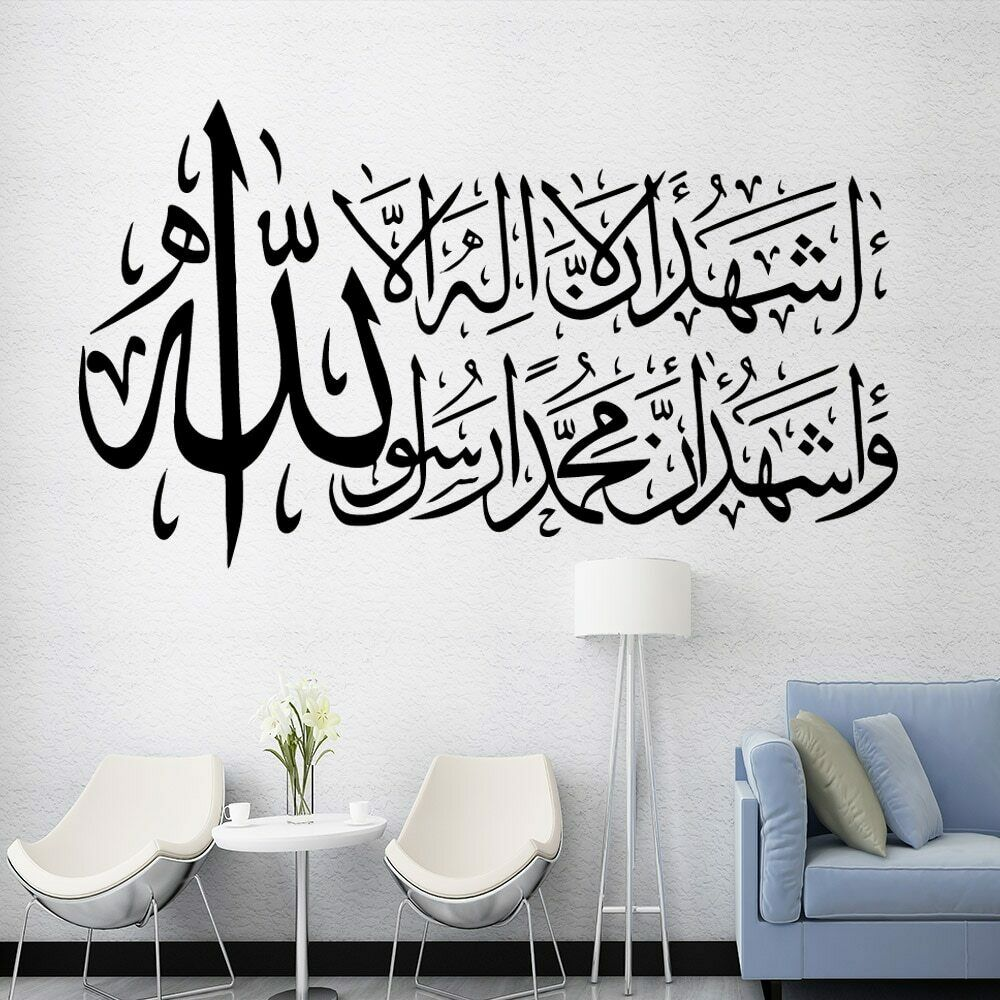 Islamic Muslims Wall Sticker Religion Arabic Wall Decal Arab Home Decoration Accessories Vinyl Removable Room Decor Design C014 1