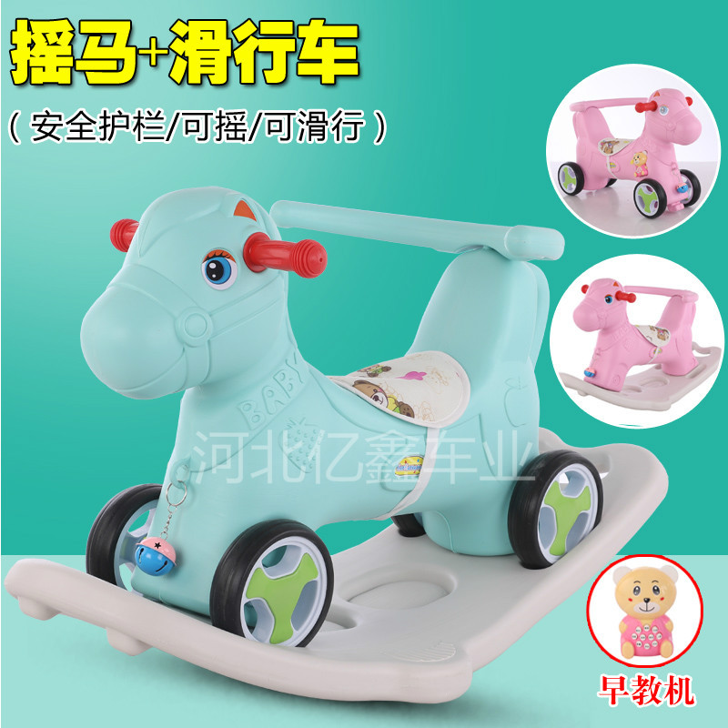 Children's Rocking Horse Children's Multi-functional Trojan Baby Rocking Horse Children's Toy Car With Early Childhood Music Pla