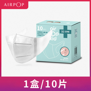 Image 1 - במלאי חדש Youpin Airpop ילדי מסכת ילד מסכות אנטי ערפל מסכת הגנה לנשימה אוויר ללבוש פנים מסכת בנים בנות 10pcs