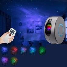 Проектор звездного неба 7 цветов usb вращение на 360 градусов