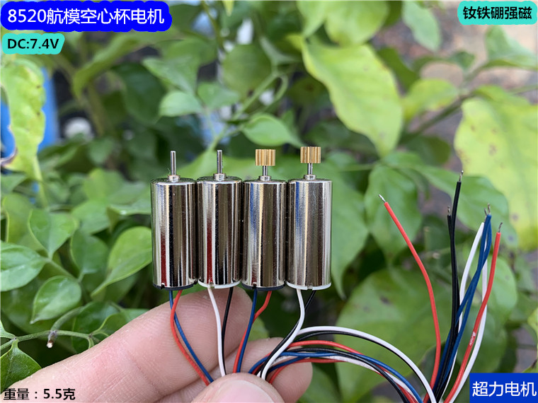 8520 RC Hollow Core Motor 7.4V Neodymium Iron Boron Magnetic Model With Gear Small Four-axis Motor High Speed