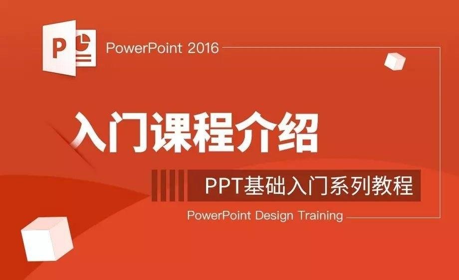 零基础学习PPT软件教程