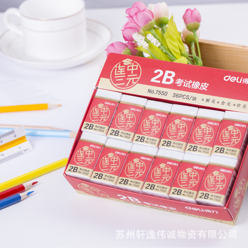 Deli 7550 Rubber Eraser Get The Three Highest Literary Degrees In Succession Series Exam Rubber 2B Exam Rubber Water Chestnut Ed