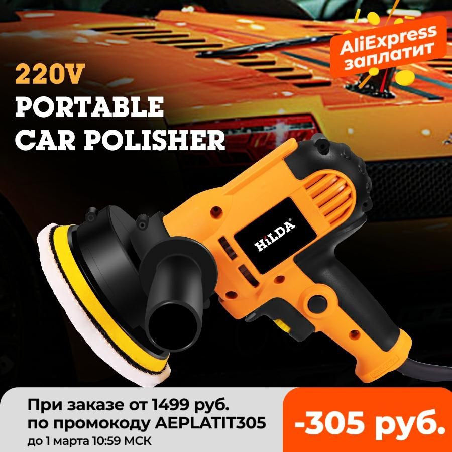 Waxing-Tools Car-Accessories Electric-Car-Polisher-Machine Speed-Sanding Adjustable 220V
