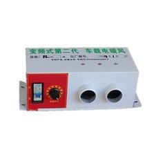 Керамический электрический обогреватель с 2 отверстиями, 12/24 в, быстрый радиатор, теплый, универсальный, удобный, прочный, маленький, низкий уровень шума, размораживание стекла, PTC