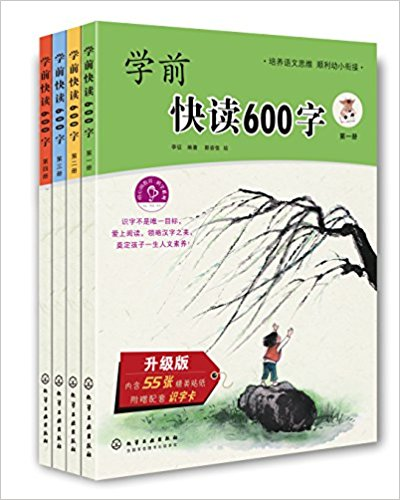 4pcs Read 600 Words Before School Learning Chinese Character Hanzi Book / Kids Children Early Educational School Textbook