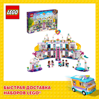 Конструктор LEGO Friends Торговый центр Хартлейк Сити 1