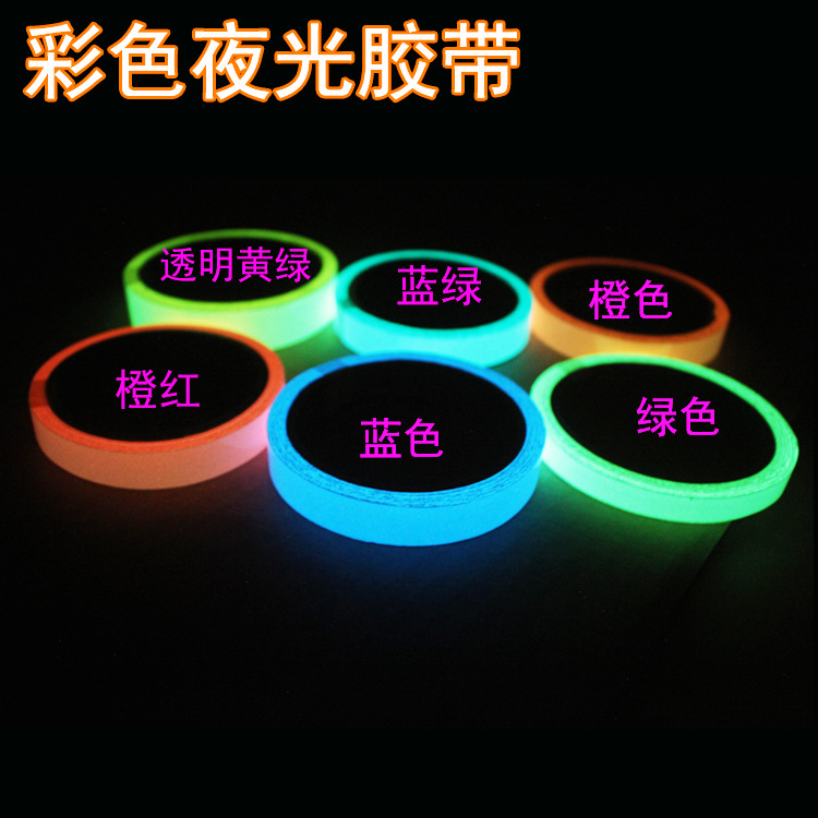 Noctilucent Tape Self-Shining Night Light Article Stage Warning Shining Adhesive Tape Fluorescent Storing Adhesive Tape