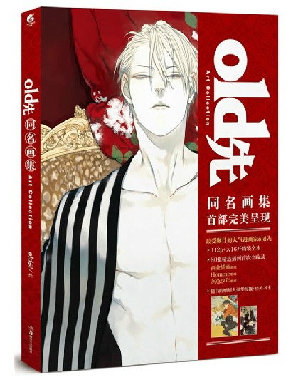 100% New For Old Xian Oldxian Illustration Artwork Comic Cartton Art Collection Book Cartoon Characters Painting Collection