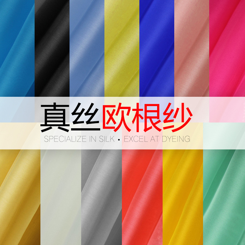 Silk Fabrics For Dresses Blouse Wedding Clothing 1.08 Meter Width 100% Pure Silk Organza 5.5 Mill Plain Color High-end Free Ship