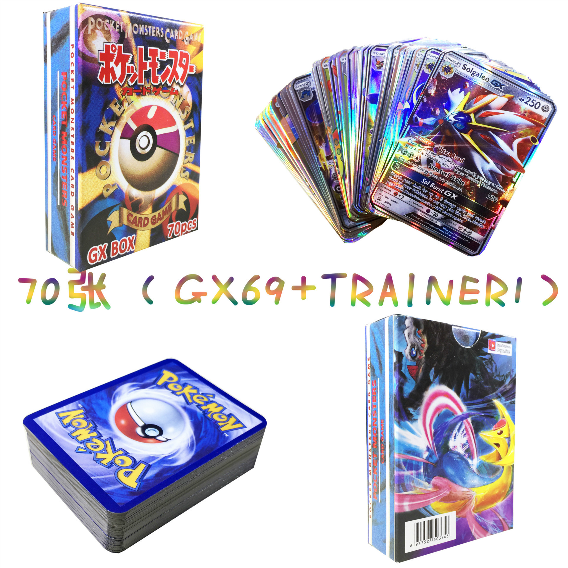 70pcs GX Flash Pokemon Cards TAKARA TOMY Pet Pokemon Cards 2019 The Newest Pokemon English Gx  Card