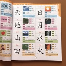 Chinese Basics characters han zi reading Literacy books Children kids adults beginners preschool textbook