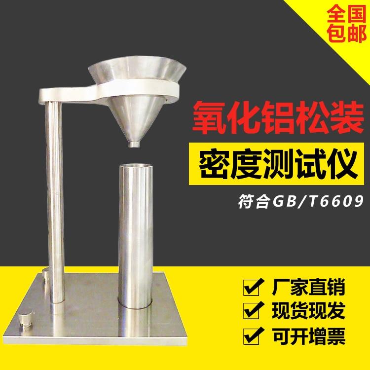 Alumina Powder Bulk Density Tester (GB / T 6609.25-2004)  Alumina Densitometer