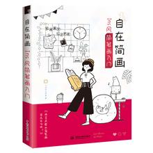 Neue Easy Life Stick Figuren Buch für Journal Notebook Tafel Nette Büro Mädchen Zeichnung Handbuch Tier Malerei Kunst buch cheap NoEnName_Null CN (Herkunft) Erwachsene Chinesisch (Vereinfacht) 2010-Jetzt Nicht Angegeben