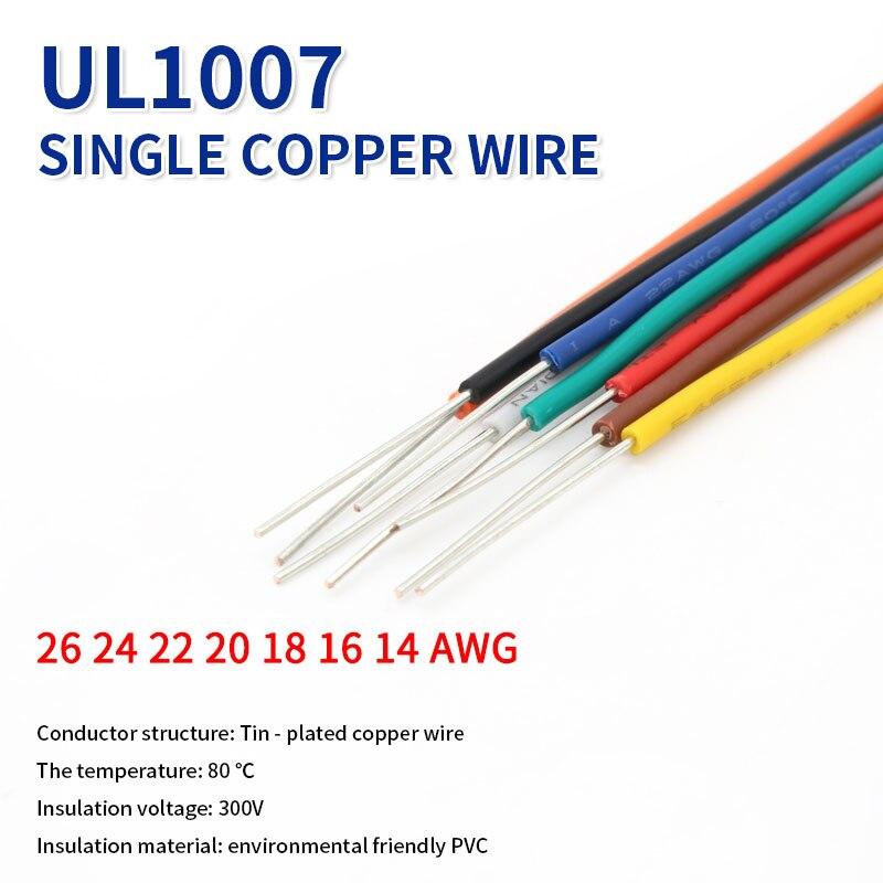 Câble en PVC à noyau unique UL1007 de 5M, câble en cuivre étamé 14 16 18 20 22 24 26 AWG noir blanc rouge jaune vert bleu marron Orange