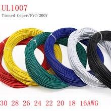 Cable de cobre estañado de PVC UL1007, 2M, 16/18/20/22/24/26/28/30 AWG, Blanco/Negro/Rojo/amarillo/verde/azul/gris/morado/marrón/naranja