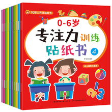 Children's Concentration Train Sticker Book 0-6 Years Old Repeatedly Paste Stickers Book Paste Baby Puzzle Early Education Books