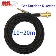 10 ~ 20 מטרים 2320psi 160bar ביוב ניקוז מים ניקוי צינור צינור שואב לאנס K2 K3 K4 K5 K6 k7 בלחץ גבוה מכונת כביסה