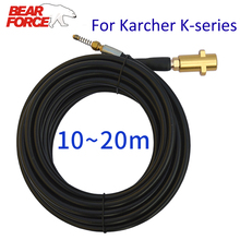 10~20 Meters 2320psi 160bar Sewer Drain Water Cleaning Hose Pipe Cleaner for Karcher K2 K3 K4 K5 K6 K7 High Pressure Washer