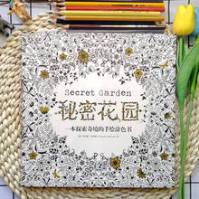 1PCS New 96 Pages Relieve Stress For Children Adult Painting Drawing Secret Garden Kill Time Coloring Book