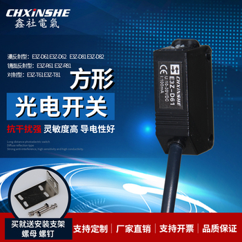 Xin Club Infrared Diffuse Sensing E3Z-D61 Photoelectric Switch Sensor D62 81 82 Normally Open Normally Closed Conversion e3z d81
