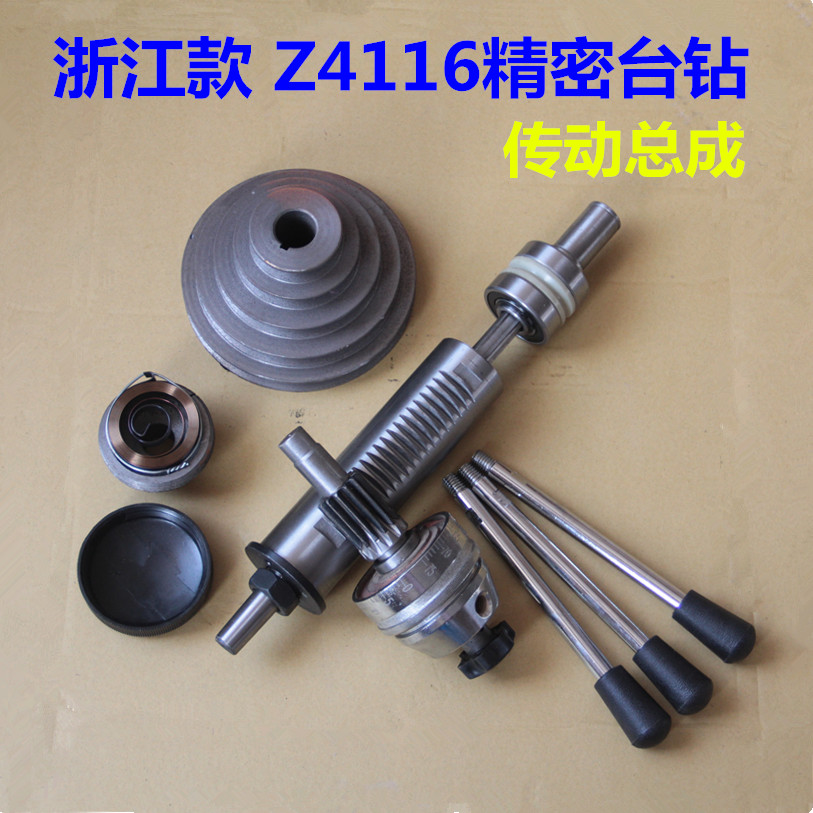 Bench Drill Accessories Spindle Assembly Gear Shaft Spline Set Sleeve Bench Drill