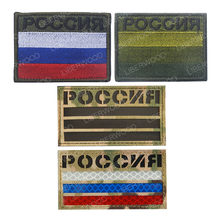 Russia Bandiera Tactical Applique Militare Russo di Fissaggio del Gancio e Anello di Patch per Tappi, Zaini, Gilet Tattico, uniformi militari(China)